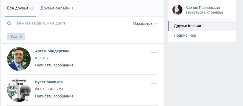 druzei_iz_Ufi.png