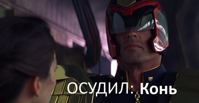ОСУДИЛ Конь.jpg