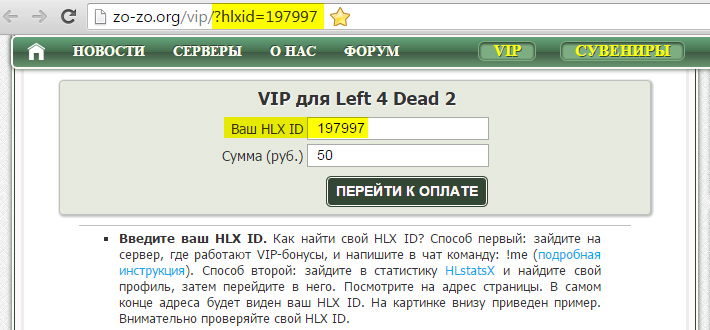 vip-hlxid-link.jpg